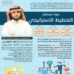 دورة مهارات مستشار التخطيط الاستراتيجي